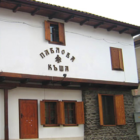 Павлова Къща