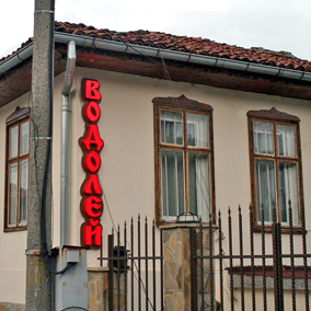 Guest House Vodoley