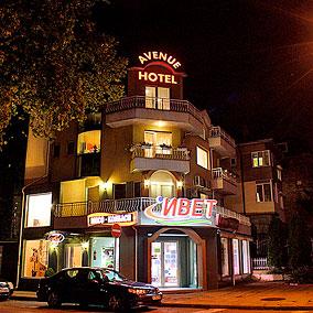 Хотел Авеню